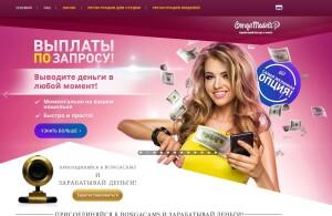 Каким способом обойти блокировку на bongacams в России