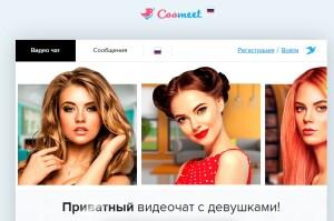 Работа и регистрация на coomeet.com для девушек